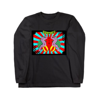 見世物の象 Long sleeve T-shirts