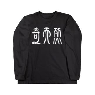 奇天烈ロゴ-white print Long sleeve T-shirts