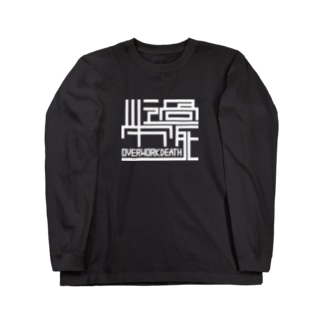 OWD Long sleeve T-shirts