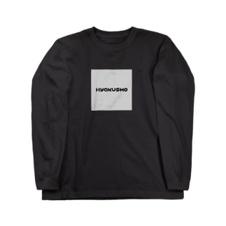百姓 Long sleeve T-shirts