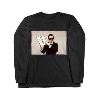 シン元号(混沌(カオス))発表 Long sleeve T-shirts
