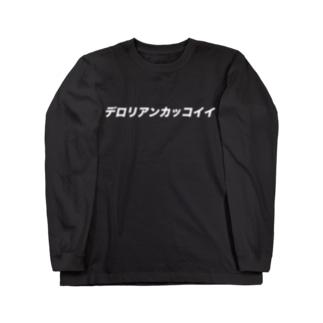 デロリアンカッコイイ Long sleeve T-shirts