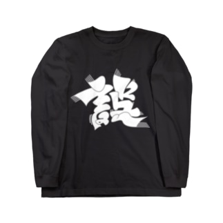 誤(濃い色) Long sleeve T-shirts