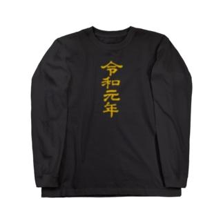 令和元年1 B Long sleeve T-shirts