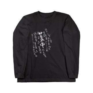 薬中(黒地用) Long sleeve T-shirts