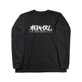 オトコギイズム OFFICIAL-W Long sleeve T-shirts