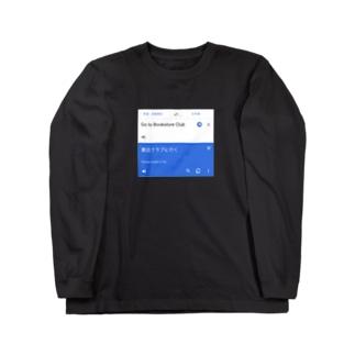 書店クラブに行く Long sleeve T-shirts