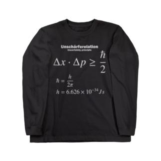 不確定性原理:量子力学:ハイゼンベルク:数式:物理学・科学・数学・学問 Long sleeve T-shirts