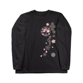 枝垂れ桜 Long sleeve T-shirts