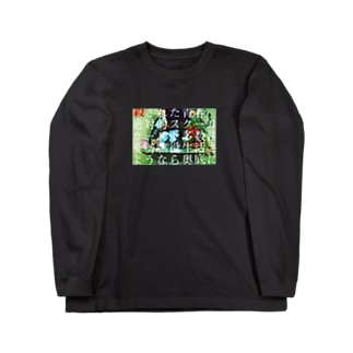 殺された青春絶対的スクールカースト多数決優勢脇役生活、さようなら、奥底にシリーズ Long sleeve T-shirts