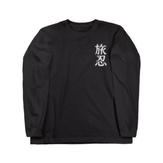 旅忍 Long sleeve T-shirts