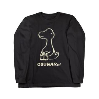 白いブラキオサウルスさん Long sleeve T-shirts