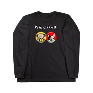 わんこバッチ Long sleeve T-shirts