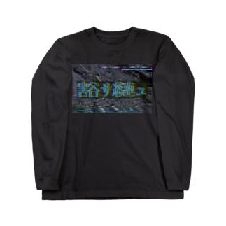 「健全」 Long sleeve T-shirts