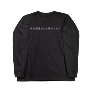 #お洒落さんと繋がりたい (白字、前面) Long sleeve T-shirts