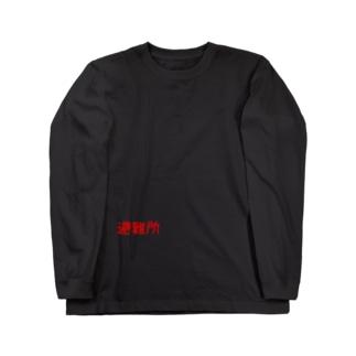 避難所 Long sleeve T-shirts