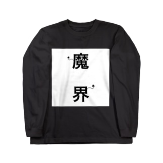 魔界ψ Long sleeve T-shirts