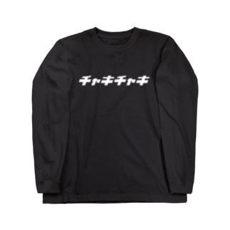 ベーシック カタカナシロ Long sleeve T-shirts