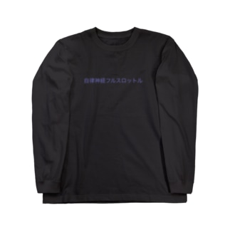自律神経フルスロットル Long sleeve T-shirts