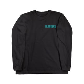 ootd Long sleeve T-shirts