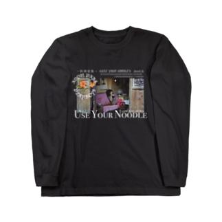 映画焼きビーフンの思い出 Long sleeve T-shirts