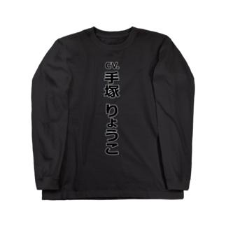 CV手塚-縦白フチありver- Long sleeve T-shirts