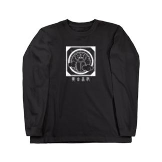 黄金蟲教の黄金蟲教ロゴ入り(白) Long sleeve T-shirts
