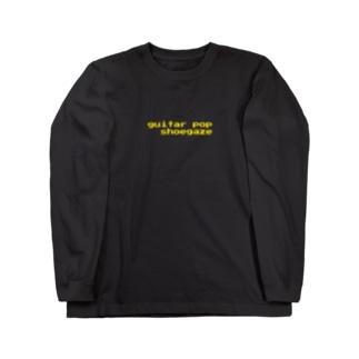 fandalのギターポップとシューゲイズ Long sleeve T-shirts