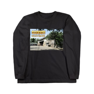 日本の城:名古屋城の城門 Japanese castle: Castle gate of Nagoya Castle Long sleeve T-shirts