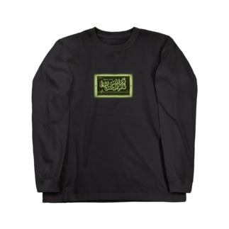 bonus stage〔無害で安全〕 Long sleeve T-shirts