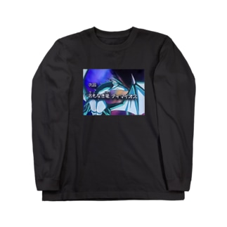 名もなき竜 ティマイオス Long sleeve T-shirts