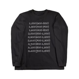 子の1翻(白文字ver.) Long sleeve T-shirts