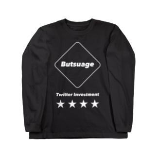 Butsuage(white) Long sleeve T-shirts