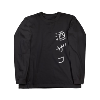 酒の弱い人へ Long sleeve T-shirts