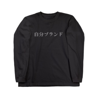 自分ブランド Long sleeve T-shirts