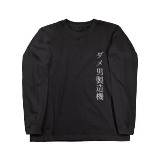 ダメ男製造機 Long sleeve T-shirts