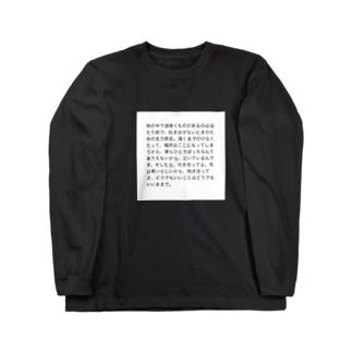 田上友也の詩グッズ Long sleeve T-shirts