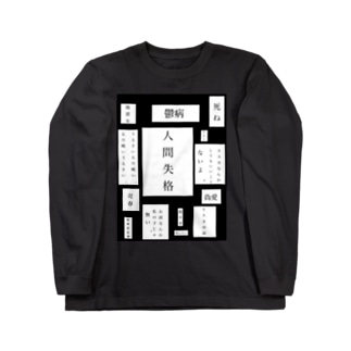 人間失格 Long sleeve T-shirts