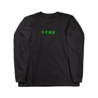 ネオ東京 Long sleeve T-shirts