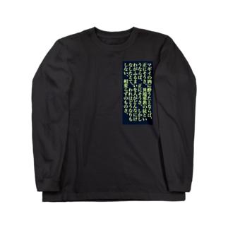 マギイの酒 Long sleeve T-shirts