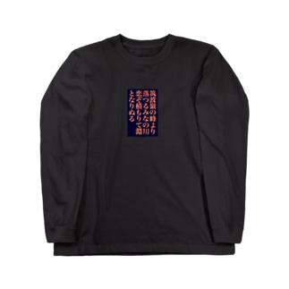 筑波嶺の Long sleeve T-shirts