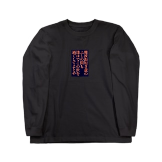 難波潟 Long sleeve T-shirts
