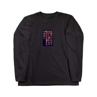 有明の Long sleeve T-shirts