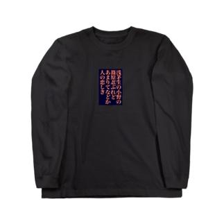 浅茅生の Long sleeve T-shirts