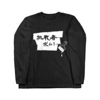 挑戦者求ム! Long sleeve T-shirts