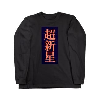 超新星 Long sleeve T-shirts
