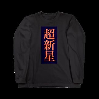 壊レタ歯車の超新星 Long sleeve T-shirts