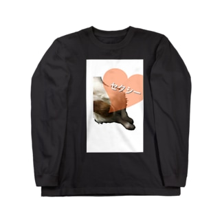おしりセクシー犬 Long sleeve T-shirts