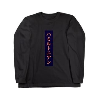 ハミルトニアン Long sleeve T-shirts