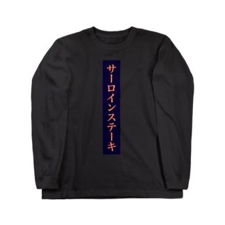 サーロインステーキ Long sleeve T-shirts